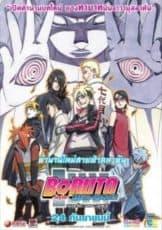 Boruto Naruto the Movie (2016) โบรูโตะ นารูโตะ เดอะมูฟวี่