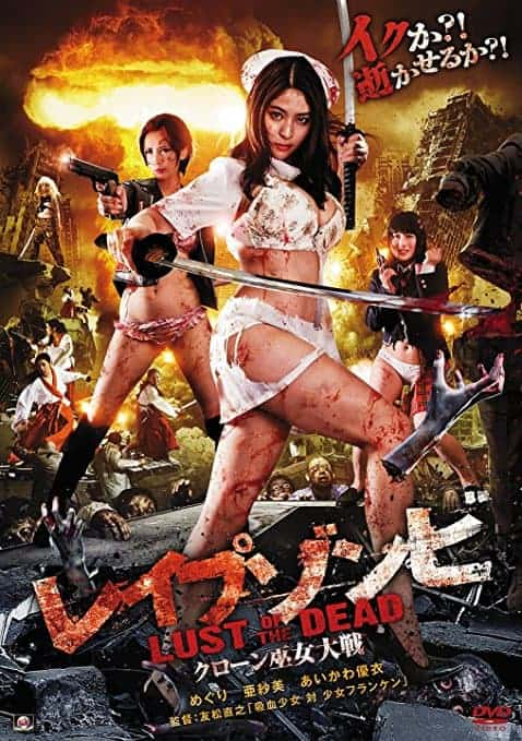 Rape Zombie Lust of The Dead Ep4