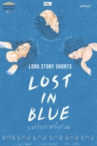 Lost in Blue (2016) ระหว่างเราครั้งก่อน