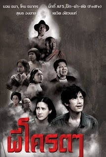 The Ghost Father (2014) ผีโคตรๆ