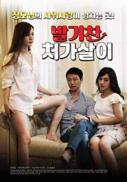 Erotic in Laws (2019) [เกาหลี 18+]