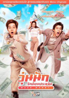 Make Money (2020) วุ่นนัก รักต้องประหยัด