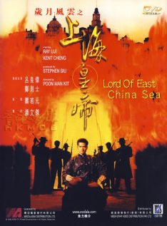 Lord of East China Sea (Shang Hai huang di Sui yue feng yun)